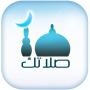 icon صلاتك Salatuk (Prayer time)