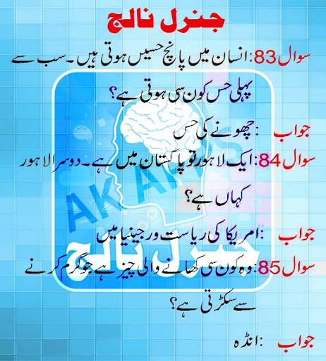 Free download General Knowledge in Urdu APK for Android