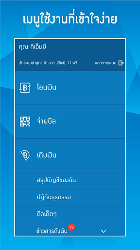 Free download TMB Touch APK for Android
