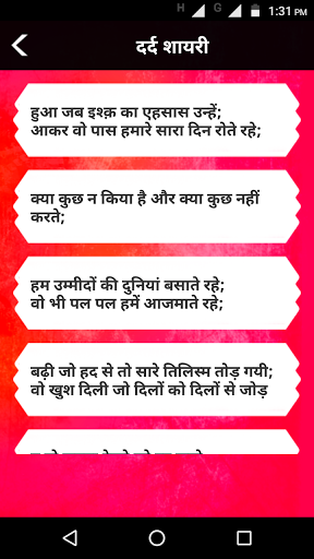 Free download दर्द शायरी -Dard Bhari Hindi Sad