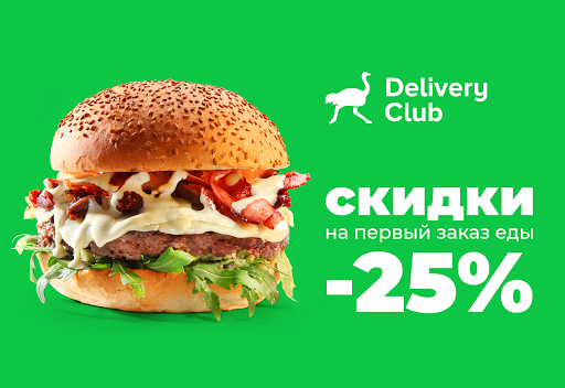 Delivery Club - food delivery