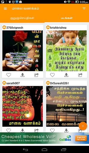 Tamil SMS