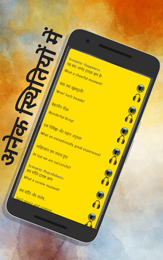 Speak English in 30 Days - English Speaking App