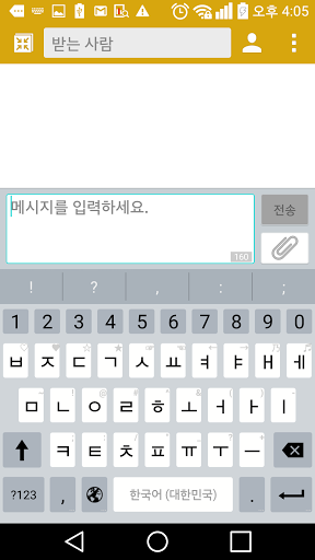 Free download Korean Standard Keyboard APK for Android