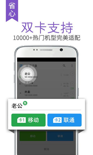 TouchPal phone
