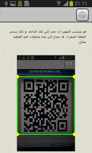 QR Barcode scanner for vivo Y71 - free download APK file for Y71