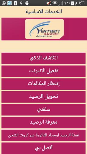 خدمات شركات المحمول اليمنية For Htc Desire 10 Lifestyle