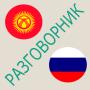icon Русско-кыргызский разговорник