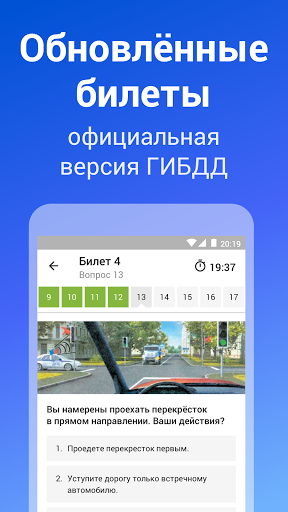 Tickets of traffic regulations 2019 and Exam from traffic police with Drom.ru