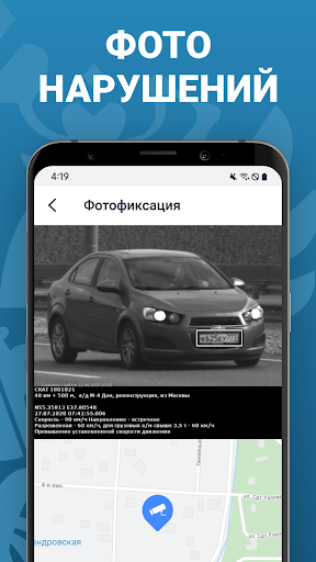 RosShtrafy traffic police fines with a photo online payment