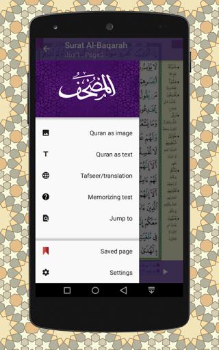 mushaf mobile samsung