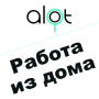 icon ? Работа на дому / Фриланс / Подработка: ALOT.PRO
