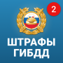 icon ru.rosfines.android