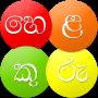 icon Helakuru