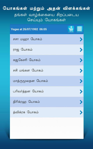 Jathagam in Tamil - Astrology for Samsung R720 Admire - free