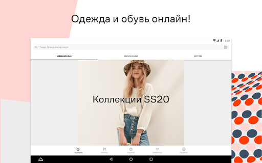 Lamoda: clothes and shoes online
