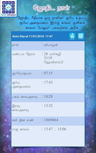 Jathagam in Tamil - Astrology for Lenovo A7000 Turbo - free download