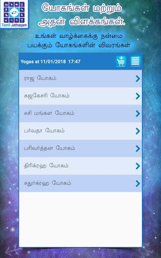Jathagam in Tamil - Astrology for Lenovo A7000 Turbo - free
