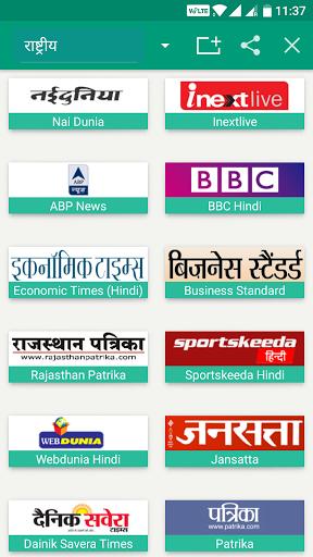 हिंदी समाचार पत्र : Hindi News India All Newspaper