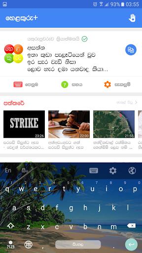 Free download Helakuru Sinhala Keyboard Plus APK for Android