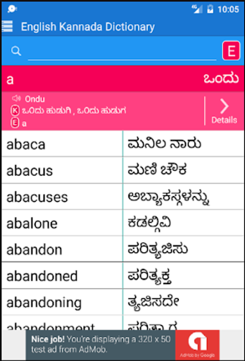 English Kannada Dictionary for Gionee A1 Plus - free