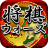 icon jp.heroz.android.shogiwars 6.2.8