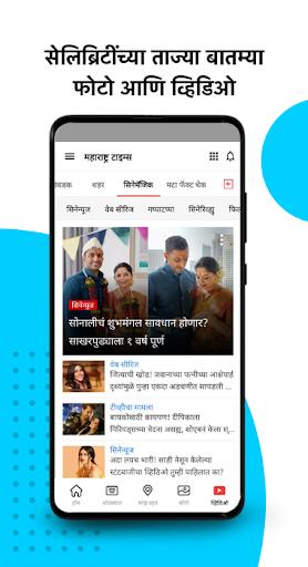 Marathi News Maharashtra Times