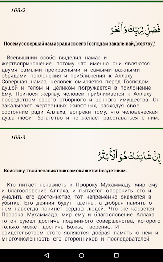 Koran Tafsir in Russian