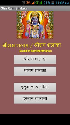 Shri Ram Shalaka Prashnavali In Hindi Pdf
