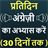 icon Hindi to English Speaking 28.0
