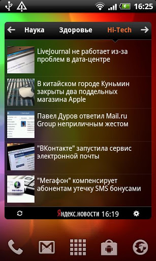 Free download Yandex News widget APK for Android