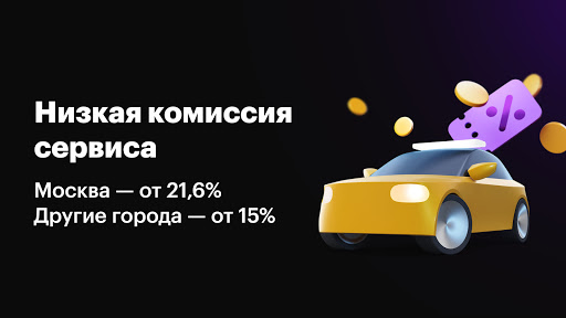 Citymobil Driver