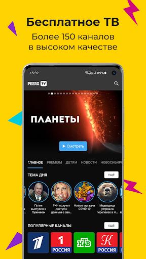PeersTV - free online TV