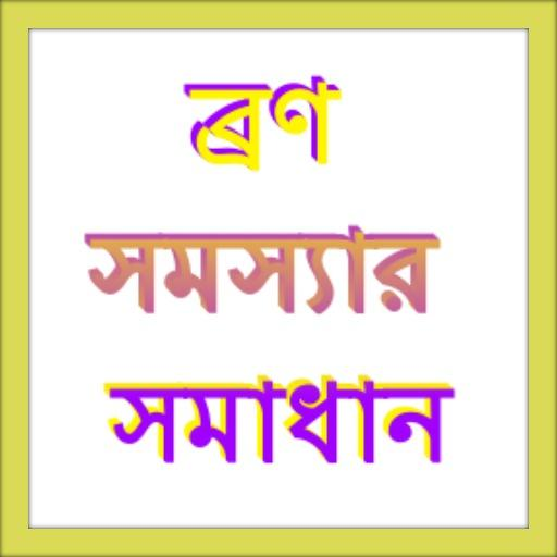 Bangla Rupchorcha Book