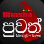 icon Bhasha Puvath