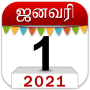icon Om Tamil Calendar