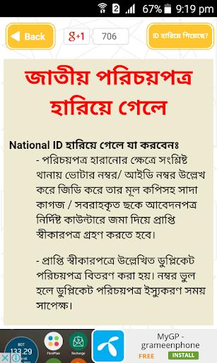 nid card bd National Identity Card
