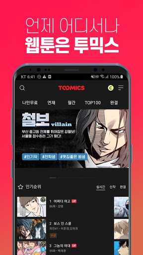 Free download 투믹스 - 웹툰 (무료웹툰/인기만화) APK for Android