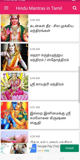 Hindu Mantras in Tamil