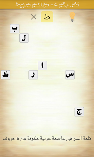Free Download لعبة كلمة السر Apk For Android