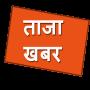 icon Taja Khabar Nepali