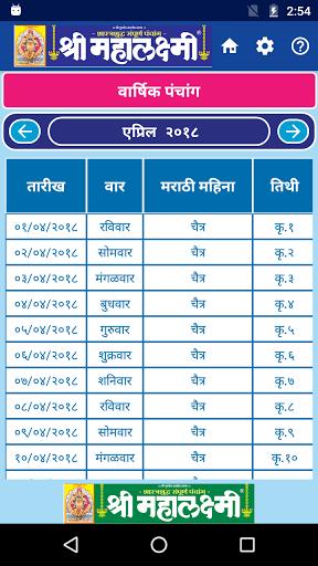mahalaxmi calendar 2016 apk