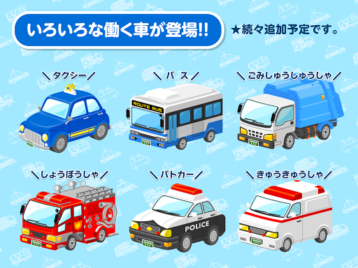 Working cars Go Go 2 Infant / child educational apps to play from the age of 2