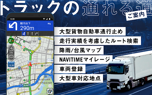 Truck Car Navi by Navitime Large size car, Congestion, Road closure