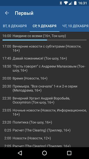 IPTV for ivoomi V5 - free download APK file for V5