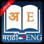 icon English Marathi Dictionary
