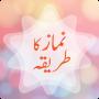 icon Namaz ka tarika Urdu