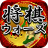 icon jp.heroz.android.shogiwars 6.2.3