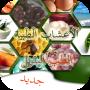 icon الأعشاب الطبية  (بدون انترنت)
