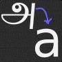 icon Tamil to English